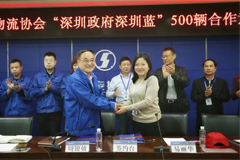 SHACMAN Secures an Order of 500 Units Trucks from Shenzhen Logistic Association