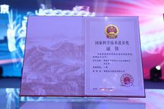 Weichai Won Shandong Science & Technology First Award