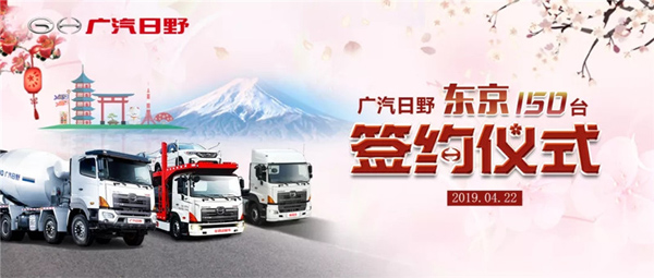 GAC Hino Signs a Deal With Major Customers in Tokyo