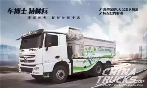 XCMG Obtained an Order for Providing 200 Units Heavy-duty Trucks in Xiamen