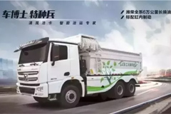XCMG Obtained an Order for Providing Over 200 Units Heavy Trucks in Xiamen
