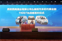Foton Forland Obtains An Order for Providing 11097 Units Trucks
