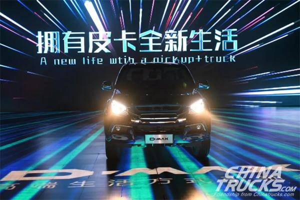 Jiangxi Isuzu Releases Three Pickups in Kunming