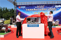 Yuchai Releases Four New Energy Power Systems