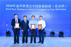 Linglong Officially Becomes Senior Sponsor of China Pavilion of the Expo 2020