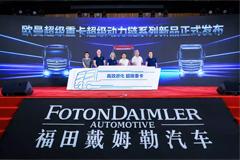 Foton Daimler's Super Power Chain Hit the Market