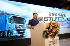 Auman GTL Light-weight Truck Makes its Debut in Shandong
