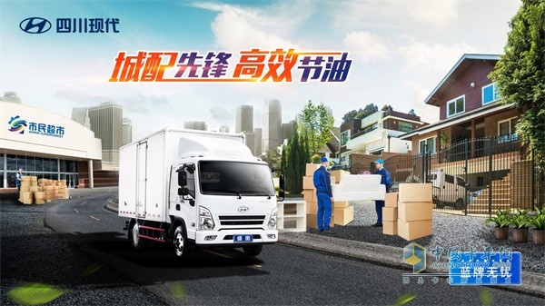 Sichuan Hyundai Launches New Version of Mighty Light Truck