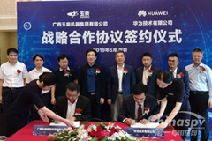 Yuchai and Huawei Sign Strategic Cooperation Deal for a World-class Enterprise