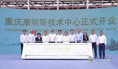 Chongqing Cummins Technical Center Starts Operation