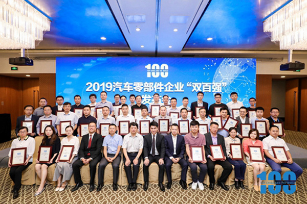 Yuchai Ranks the 7th Place in 2019 China Top 100 Auto Parts Suppliers