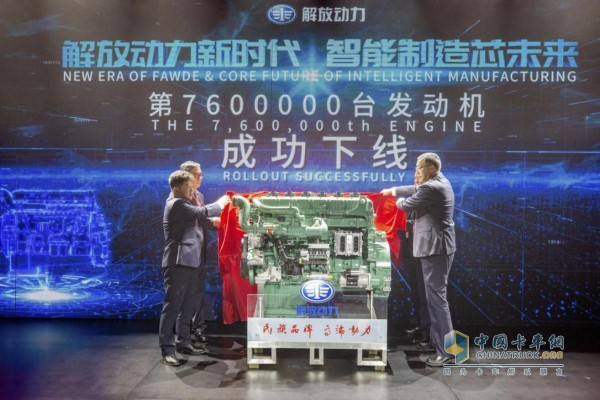 FAWDE Rolls Out Its 7,600,000th Engine