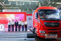 Dongfeng Rolls Out The 6,000,000th CV to Mark Its 50th Anniversary