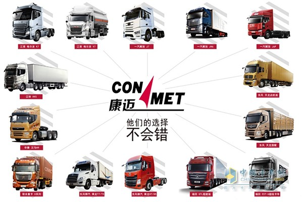 ConMet Committed to Serve Chinese Customers with Highest Quality Products