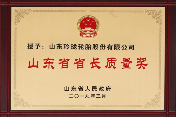 Linglong Tire Was Awarded Shandong Governor Quality Award