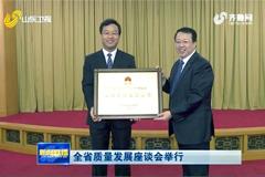 Linglong Tire Was Awarded Shandong Governor Quality Award