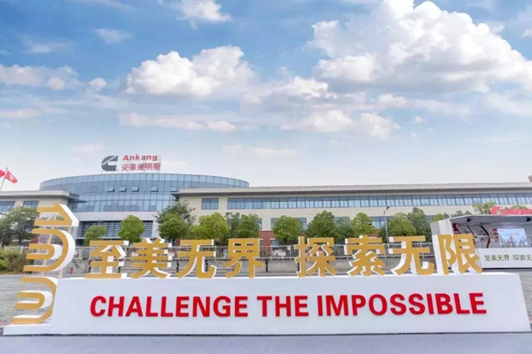 Anhui Cummins Manufacturing Base Has Been Upgraded Comprehensively