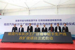 Foton Launches its Factory Expansion Project in Changsha