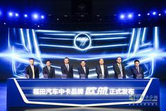 Foton Reveals Brand New Medium Truck Ouhang in Chengdu