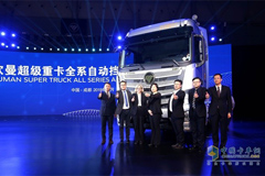 Auman Super Truck All series AMT Models Launch in Chengdu