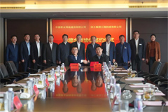 XCMG Signed a Strategic Cooperation Agreement with China Unicom on 5G