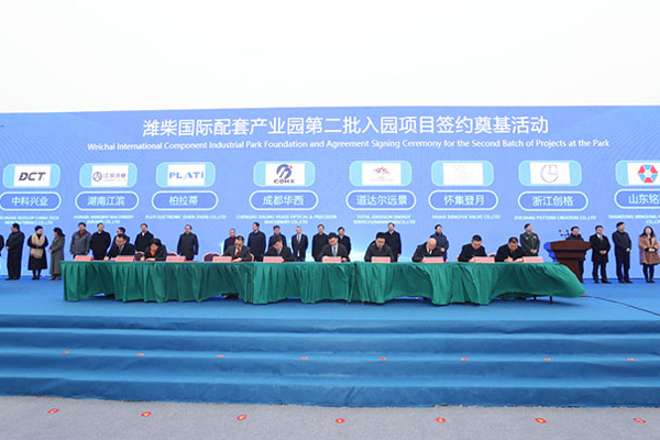 Weichai International Auto Part Industrial Park Construction Speeds up Again