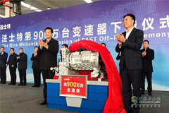 The 9 Millionth FAST Transmission Roll Off the Assembly Line