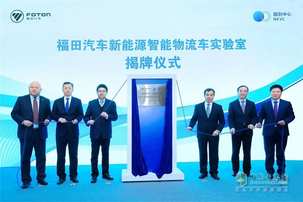 NEVC-Foton New Energy Intelligent Vehicle Lab Established in Weifang
