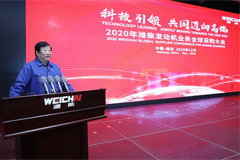 2020 Weichai Global Procurement Conference for Engine Business Held in Weifang
