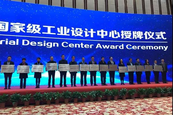 Linglong Tire Industrial Design Center among National Industrial Design Centers