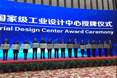 Linglong Tire Industrial Design Center among National Industrial Design Centers