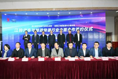 JMC Signs Cooperation Agreements with 11 logistics Service Companies in Jiangxi