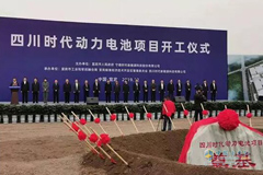 CATL's New Power Battery Project Starts Construction in Sichuan