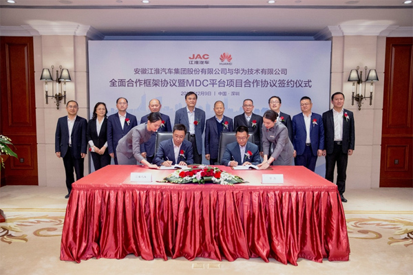 JAC and Huawei Signed a Comprehensive Cooperation Framework Agreement