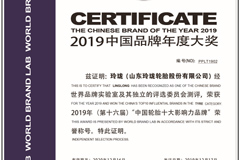 Linglong Won Chinese Brand of the Year 2019