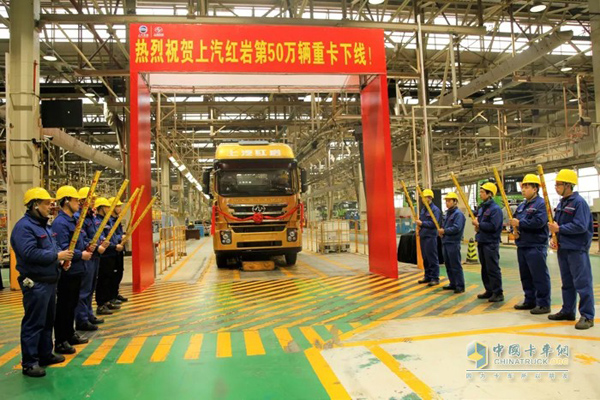 SAIC Hongyan Rolls Out its 500,000th Unit Vehicle
