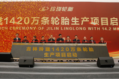 Project Launch Ceremony of Linglong's Fifth Chinese Manufacturing Base Held