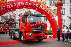 50 Units SAIC Hongyan Tractors Set Sail to Vietnam