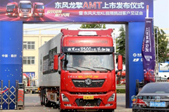 Dongfeng KL Truck Achieves a New Record of 26.9L/100Km