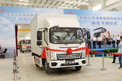 BYD Rolls Off First New Energy SPV From Its Plant in Huai'an