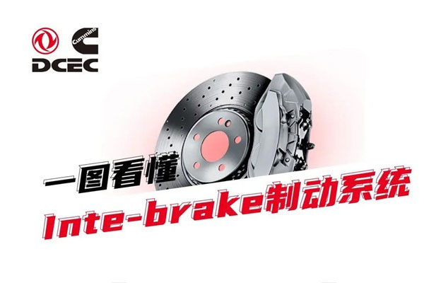 DCEC Inte-brake System Achieves Higher Fuel Economy and Higher Safety Standards