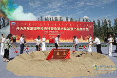 Skywell Lay Foundation Stone for Its Intelligent Manufacturing Base in Hohhot