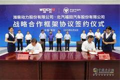 Foton Signed a Strategic Cooperation Framework Agreement with Weichai