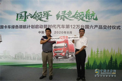 Foton Forland Delivers Its 120,000th Trucks with National Ⅵ Emission Standards
