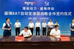 Weichai Power Invests in Shengrui Transmission's 8AT Automatic Transmission