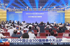 Weichai Group Ranks the 83rd among Top 500 Chinese Enterprises in 2020
