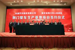 Great Wall Set Up Auto Plant in Jingmen, Hubei Province