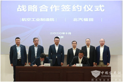 BAIC Foton Partners with AVIC MTI for Hydrogen-powered Vehicles Development
