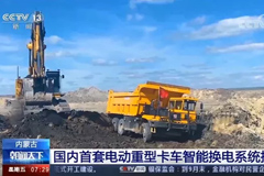 Mining Trucks Powered by Microvast Fast Charging Batteries Start Operation