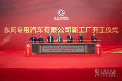 Dongfeng Special Vehicle Starts Building New Factory